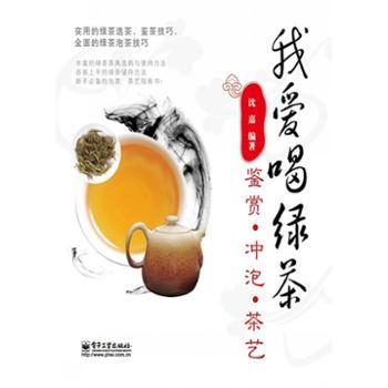 我爱喝绿茶:鉴赏.冲泡.茶艺