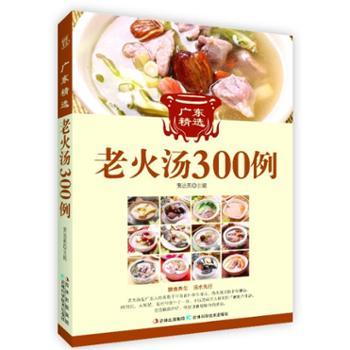 广东经典老火汤300例