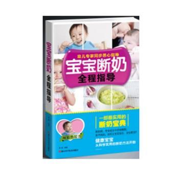 宝宝断奶全程指导