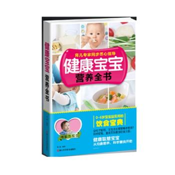 健康宝宝营养全书