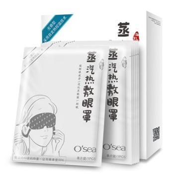 海润蒸汽热敷眼罩6片/盒