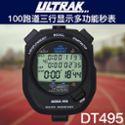 ULTRAK奥赛克 DT495 100跑道三排显示多功能秒表教练裁判体育秒表