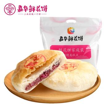 【嘉华鲜花饼】经典玫瑰饼10枚家庭装500g零食云南特产食品传统糕点美食早餐糕点心小吃