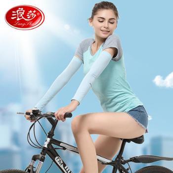 【2双装】】浪莎冰袖套夏季防晒手套男女士冰丝长款户外开车骑行冰凉薄款跑男防晒套袖