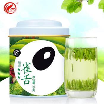 【2019年新早春茶】川红明前雀舌新茶绿茶茶叶品鲜版50g
