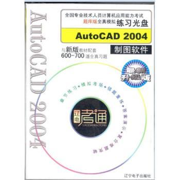 AutoCAD2004(模拟练习光盘)