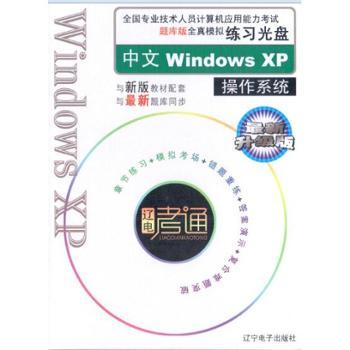 中文WindowsXP操作系统(模拟练习光盘)