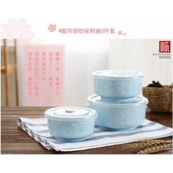 136793/236793/336793顺祥缤纷保鲜碗3件套(一抹金艳)蓝/黄/粉