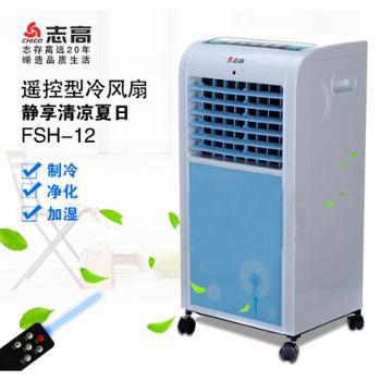 正品志高空调扇冷风扇正品特价7L超大水箱L8J