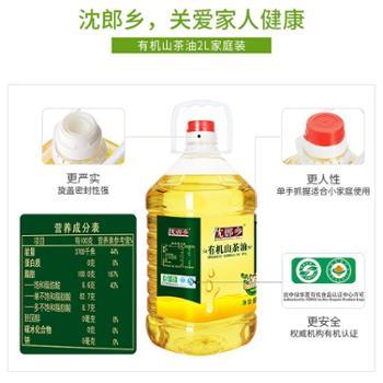 【沈郎乡有机山茶油】茶籽食用油月子油包邮5L
