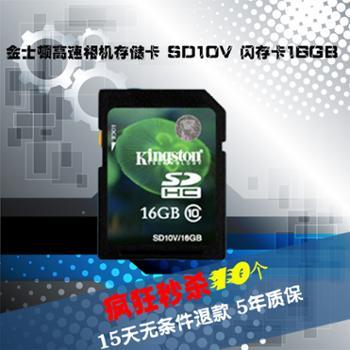 kingston金士顿 SD 16G SD CLASS10 高速相机存储卡 SD10V 闪存卡