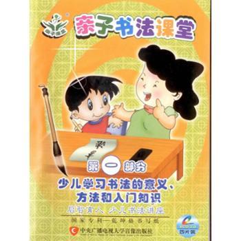 【14片VCD】少儿书法讲座-亲子书法课堂