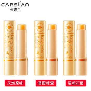 【628龙支付】卡姿兰润唇膏蜂蜜滋养护唇膏3.2g 持久滋润保湿修护