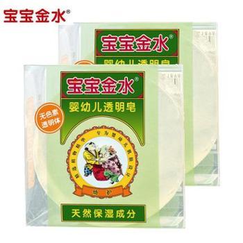宝宝金水婴幼儿透明皂100g*2块温和清洁沐浴儿童香皂