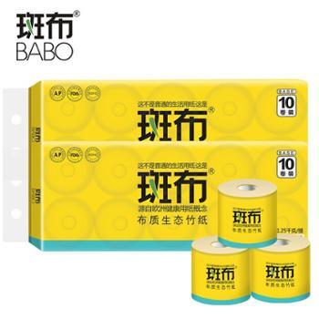 斑布BABO本色竹浆原生态卷纸卫生纸1250g*2