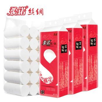 柔诺卷纸原生木浆纸厕纸卫生纸巾宾馆家庭实惠装3提36卷
