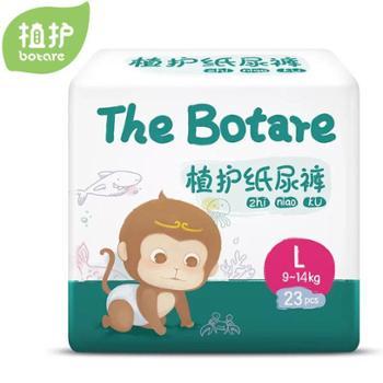 植护纸尿裤男女宝宝通用尿不湿