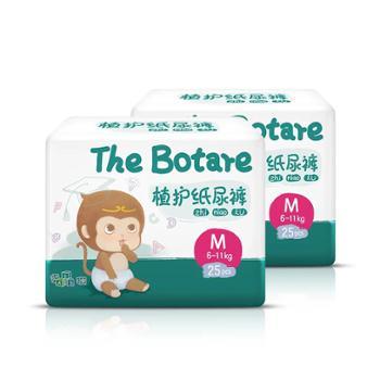 植护纸尿裤男女宝宝通用尿不湿2包