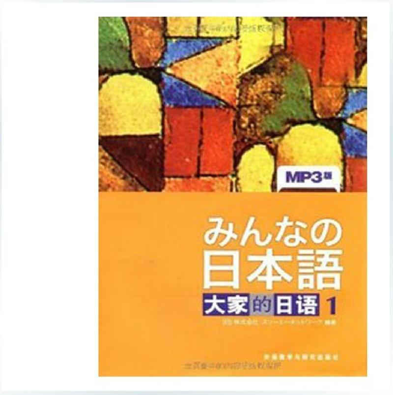 大家的日语(1学习辅导用书)