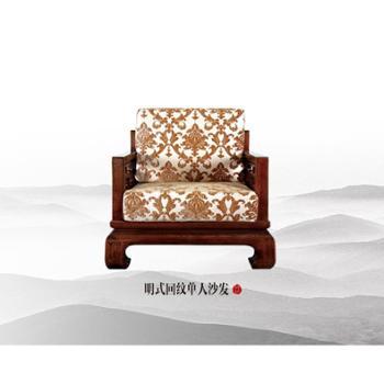 贝格尼明式回纹单人沙发