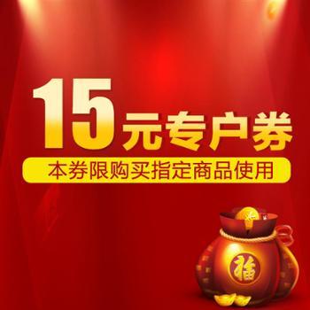 【新春大礼包】0.1元抢购金城大厦15元专户券(限指定商品使用)