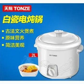 Tonze/天际 DDG-20N 煮粥 煲汤 陶瓷电炖锅 2升