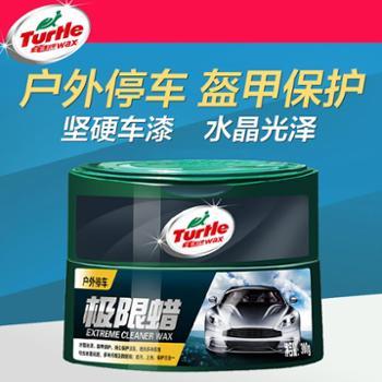 车之秀品专供龟牌极限蜡套装固体蜡去污划痕修复蜡汽车打蜡套装