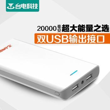 台电正品T200N超大容量移动电源 20000mAH手机平板通用移动充电宝