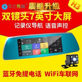 车之秀品行车记录仪H3大屏智能云镜前后双录7英寸大屏高清1080P
