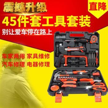 车之秀品 45件套工具箱应急箱 家庭工具组套装 五金维修工具车载工具箱