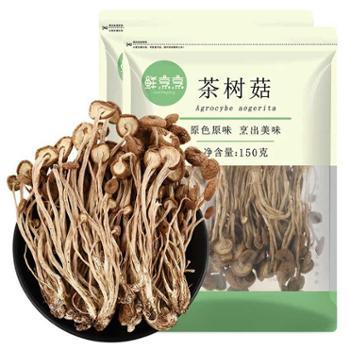 鲜烹烹茶树菇干货未开伞500g*20袋古田茶薪菇