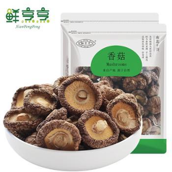 鲜烹烹香菇干货250g*2古田食用菌菇香菇干冬菇肉厚农家土特产
