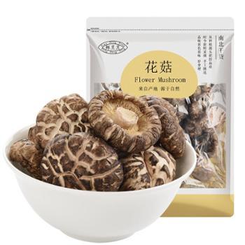 鲜烹烹 精选花菇干货 250g