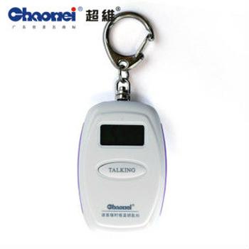 超维创意语音报时报温钥匙扣便携式电子闹钟个性礼品