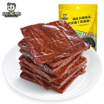 【周黑鸭_真空小包装】卤豆干120g熟食卤味零食麻辣小吃特产