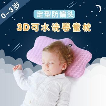 巢生定型防偏头可水洗枕头新生婴儿0-3岁儿童枕头