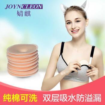 婧麒防溢乳垫可洗纯棉孕产妇防溢垫乳贴超薄透气防漏全棉12片装