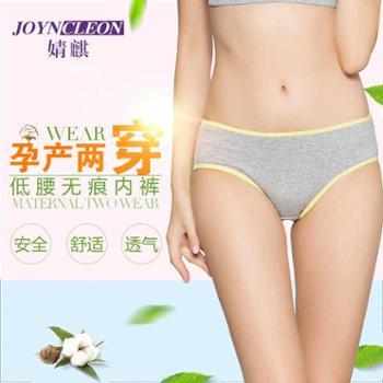 婧麒孕妇内裤低腰纯棉jq9020