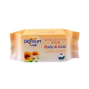 宝比珊婴儿洗衣皂天然有机洗衣皂儿童肥皂去污尿布皂150g*3
