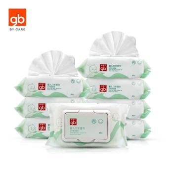 gb好孩子湿巾婴儿手口专用宝宝湿巾山羊奶柔软湿纸巾80抽*8包带盖