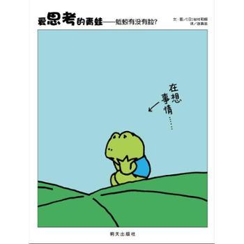 爱思考的青蛙——蚯蚓有没有脸?