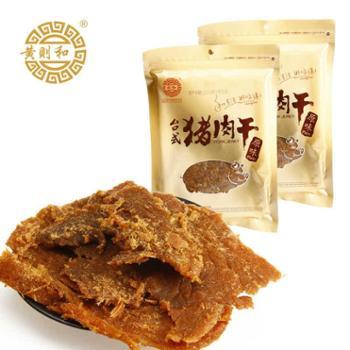 黄则和台式原味猪肉干120g*2包厦门特产猪肉脯正片包装休闲零食