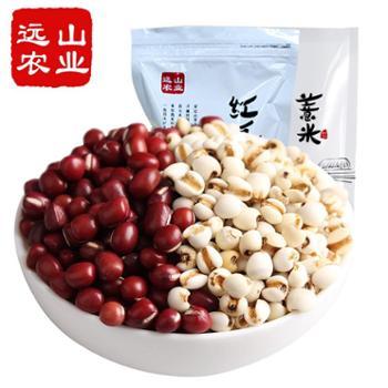 远山农业红豆500g+薏米500g