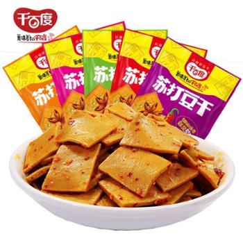 重庆特产千百度苏打豆干320g阿豆伊豆(麻辣/五香/香辣/泡椒/烧烤)散装豆腐干小包装零食小吃