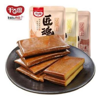 千百度豆腐干200g匠魂厚豆干卤豆干五香蜜辣香辣特产零食豆制品小吃散装小包装休闲食品
