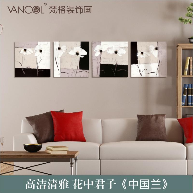 梵格 客厅装饰画现代简约餐厅玄关无框画沙发背景墙画三联画挂画
