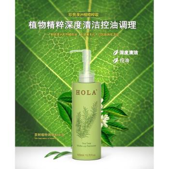 茶树植物调理卸妆油190ml HOLA赫拉专柜商品 温和卸妆无残留