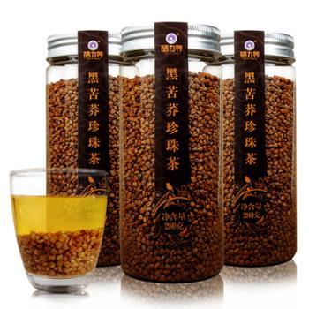 硒力荞 黑苦荞茶 买就送 发3罐共840g