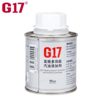巴斯夫G17原液燃油宝汽油添加剂快乐跑奔驰奥迪除积碳清洗剂