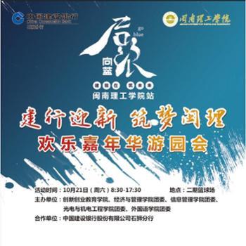 『后浪·向蓝-闽南理工学院站嘉年华游园会』活动专拍链接 资格申请时间:10月17日-20日12:00